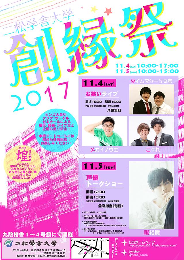 二 松 学舎 ライブ キャンパス